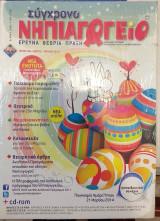 Σύγχρονο Νηπιαγωγείο Νο 98 Μάρτιος Απρίλιος 2014