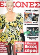 Περιοδικό Εικόνες τεύχος 345