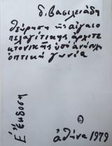 Θεώρηση Της Αιγαιοπελαγίτικης Αρχιτεκτονικής Υπό Ανήσυχη Οπτική Γωνία - Ε'Έκδοση - Δ. Βασιλειάδη -Αθήνα, 1979 (Σπάνιο)