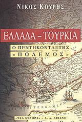 """Ελλάδα-Τουρκία, ο πεντηκονταετής """"πόλεμος"""""""
