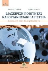 Διαχείριση Ποιότητας και Οργανωσιακή Αριστεία – Εισαγωγή στην Ολική Ποιότητα