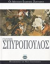 Γιάννης Σπυρόπουλος
