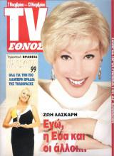 Περιοδικό TV Έθνος τεύχος 340