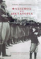 Φασισμός και δικτατορία