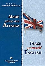 Μάθε μόνος σου αγγλικά
