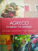 Agreco το βιβλίο της φάρμας