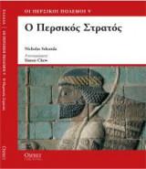 Ο ΠΕΡΣΙΚΟΣ ΣΤΡΑΤΟΣ 560-330 π.Χ.