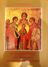 Ο Ταξιάρχης, Αρχάγγελοι και Άγγελοι