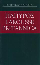 Πάπυρος Larousse Britannica, 52 τόμοι - πλήρης σειρά