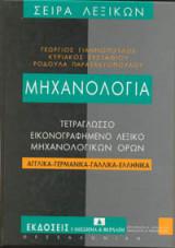 Τετράγλωσσο εικονογραφημένο λεξικό μηχανολογικών όρων. Αγγλικά - γερμανικά - γαλλικά - ελληνικά