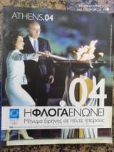 ATHENS.04 (τεύχος 10 απριλιος 04)