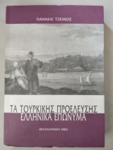 Τα Τουρκικής προέλευσης Ελληνικά Επώνυμα