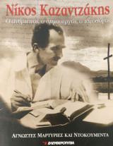 Νίκος Καζαντζάκης Ο άνθρωπος, ο δημιουργός, ο ιδεολόγος