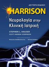 Harrison Νευρολογία