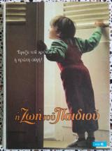 Η ζωή του παιδιού έτος 43ο 1988