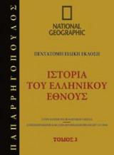 National Geographic - Ιστορία του ελληνικού έθνους 3 500 Π.Χ. - 479 Π.Χ.