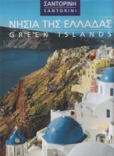 Νησιά της Ελλάδας - Σαντορίνη