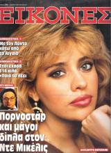 Περιοδικό Εικόνες τεύχος 384