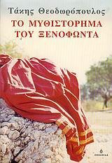 Το μυθιστόρημα του Ξενοφώντα