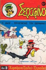 Σεραφίνο τεύχος #67 ο Δίας... Προστάτης του Σεραφίνο