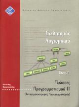 Γλώσσες Προγραμματισμού 2