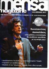 Mensa #42 4/17 Κωνσταντίνος Δασκαλάκης - στο μέλλον η τεχνολογία θα συνδέεται απευθείας με τη σκέψη μας