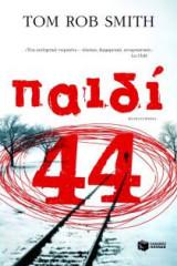 Παιδί 44