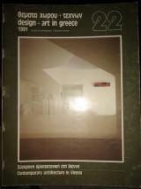 Θέματα χώρου και τεχνών 22/1991