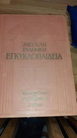 """Μεγάλη Ελληνική Εγκυκλοπαίδεια """"Πυρσός"""""""