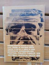 Φεστιβάλ Φιλίππων Θάσου 1974-Κρατικό Θέατρο Βορείου Ελλάδος