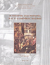 Η τέταρτη σταυροφορία και ο ελληνικός κόσμος
