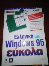 Ελληνικά Windows 95 Εύκολα