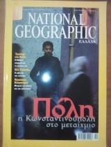 National Geographic Οκτώβριος 2002