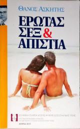 Έρωτας σέξ & απιστία (ΘΕΜΑ)