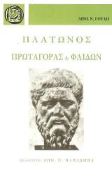 Πλάτωνος Πρωταγόρας - Φαίδων