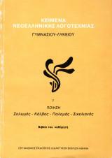 Κείμενα νεοελληνικής λογοτεχνίας 1 Γυμνασίου - Λυκείου: Βιβλίο του καθηγητή