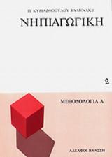 ΝΗΠΙΑΓΩΓΙΚΗ 2 - ΜΕΘΟΔΟΛΟΓΙΑ (ΠΡΩΤΟΣ ΤΟΜΟΣ)