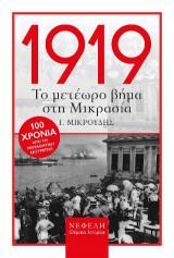 1919 Το Μετέωρο Βήμα στη Μικρασία