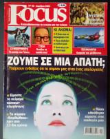Focus - Τεύχος 50