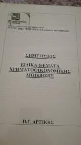 Σημειώσεις: ειδικά θέματα χρηματοοικονομικής διοίκησης