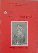 Ο Άγιος Γεώργιος Ο Χοζεβίτης