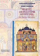 Μελέτες στη βυζαντινή λογοτεχνία του 11ου και 12ου αιώνα