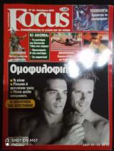 Focus Τεύχος 45