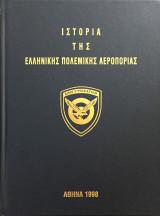 Ιστορία της Ελληνικής Πολεμικής Αεροπορίας - Τόμος Δ'