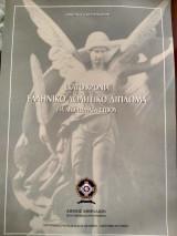 Εκατό χρόνια Ελληνικό αθλητικό δίπλωμα για αγωνίσματα στίβου