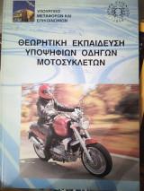 Θεωρητικη εκπαιδευση υποψηφιων οδηγων μοτοσυκλετων