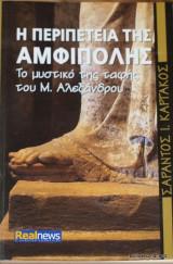 Η περιπέτεια της Αμφίπολης, Το μυστικό της ταφής του Μ. Αλεξάνδρου