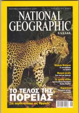 National Geographic Αύγουστος 2001