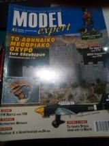Model Expert Περιοδικο Μοντελισμου Τευχος 41