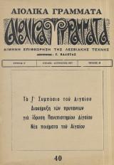 Αιολικά Γράμματα, τεύχος 40 χρόνος Ζ Ιούλιος Αύγουστος 1977